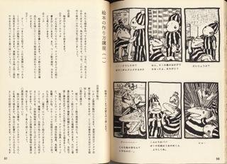 1992.11.ehon6.jpg